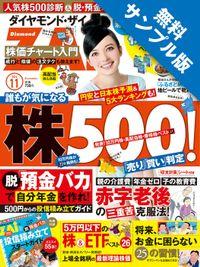 【無料サンプル版】ダイヤモンドZAi 2014年11月号
