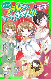 ぜったいバレちゃいけません!!!(3) 恋の季節です!? 文化祭!