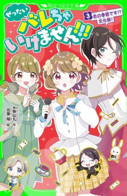 ぜったいバレちゃいけません!!!(3) 恋の季節です!? 文化祭!-電子書籍