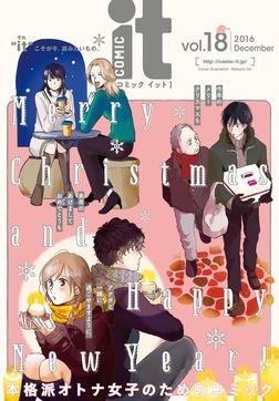 COMIC it vol.18-電子書籍