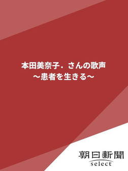 本田美奈子.さんの歌声 ~患者を生きる~-電子書籍