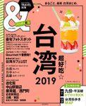 &TRAVEL 台湾 2019