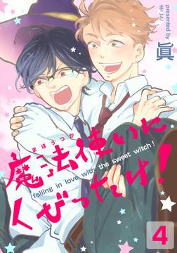 魔法使いにくびったけ!(4)-電子書籍