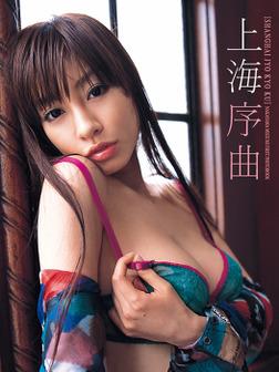 中山恵1st.写真集 上海序曲-電子書籍