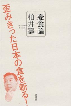憂食論 歪みきった日本の食を斬る!-電子書籍
