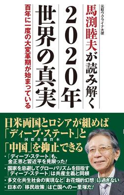 馬渕睦夫が読み解く 2020年世界の真実 百年に一度の大変革期が始まっている-電子書籍
