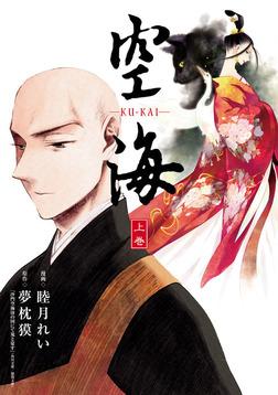 空海 -KU-KAI- 上巻-電子書籍