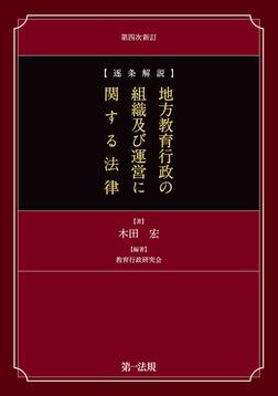 逐条解説 地方教育行政の組織及び運営に関する法律 第4次改訂-電子書籍
