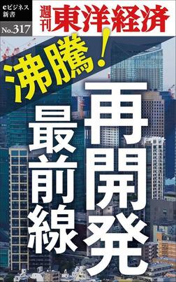 沸騰!再開発最前線―週刊東洋経済eビジネス新書No.317-電子書籍