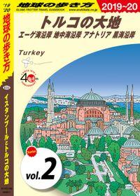 地球の歩き方 E03 イスタンブールとトルコの大地 2019-2020 【分冊】 2 トルコの大地 エーゲ海沿岸 地中海沿岸 アナトリア 黒海沿岸