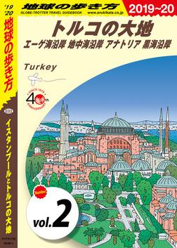 地球の歩き方 E03 イスタンブールとトルコの大地 2019-2020 【分冊】 2 トルコの大地 エーゲ海沿岸 地中海沿岸 アナトリア 黒海沿岸-電子書籍