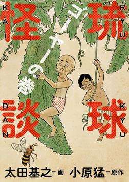 琉球怪談 ゴーヤーの巻-電子書籍