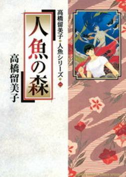 人魚の森-電子書籍