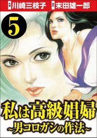 私は高級娼婦 ~男コロガシの作法~(分冊版) 【第5話】