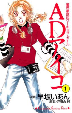 ADアイコ(1)-電子書籍