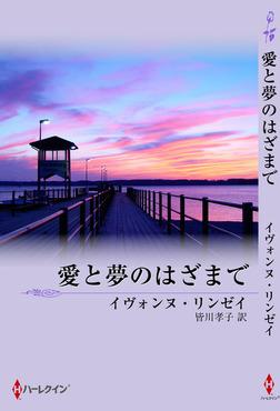 愛と夢のはざまで-電子書籍
