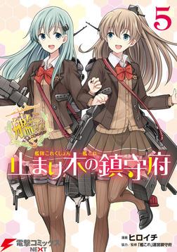 艦隊これくしょん -艦これ- 止まり木の鎮守府5-電子書籍