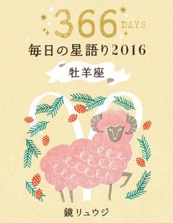 鏡リュウジ 毎日の星語り2016 牡羊座-電子書籍