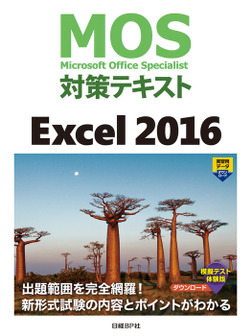MOS対策テキスト Excel 2016-電子書籍