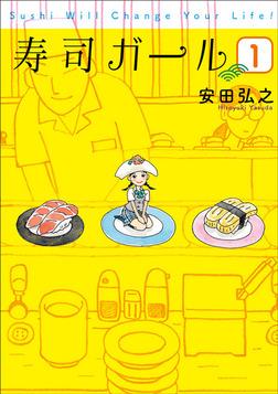 寿司ガール 1巻-電子書籍
