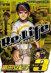 ReLife-リライフ- / 3