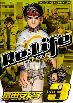 ReLife-リライフ- / 3-電子書籍