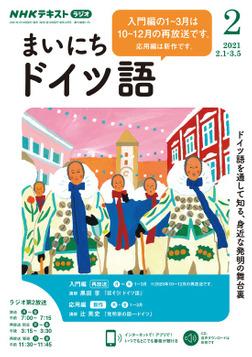 NHKラジオ まいにちドイツ語 2021年2月号-電子書籍