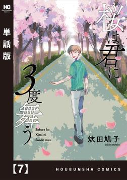 桜は君に3度舞う【単話版】 7-電子書籍
