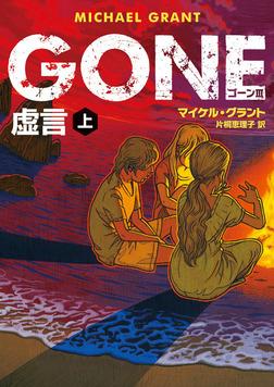 GONE ゴーン Ⅲ 虚言 上-電子書籍