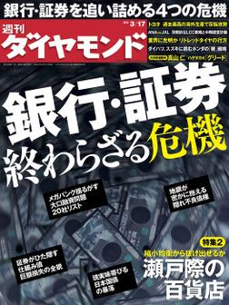 週刊ダイヤモンド 12年3月17日号-電子書籍