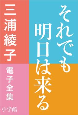 三浦綾子 電子全集 それでも明日は来る-電子書籍