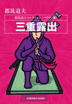 三重露出~都筑道夫コレクション〈パロディ篇〉~-電子書籍