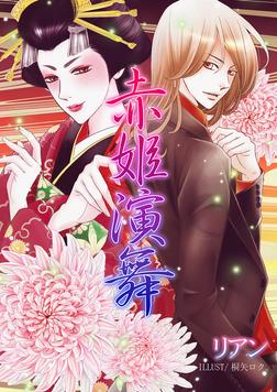 赤姫演舞-電子書籍