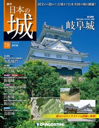 日本の城 改訂版 第78号