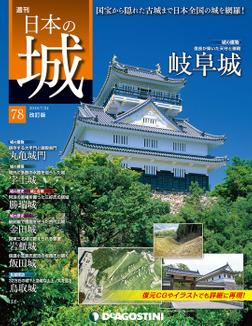 日本の城 改訂版 第78号-電子書籍