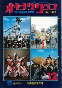 オキナワグラフ 1975年12月号 戦後沖縄の歴史とともに歩み続ける写真誌