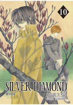 SILVER DIAMOND 10巻-電子書籍