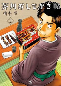 芥川おしながき帖 2-電子書籍