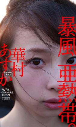 【デジタル限定】華村あすか写真集「暴風亜熱帯。」-電子書籍