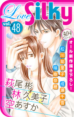 Love Silky Vol.48-電子書籍
