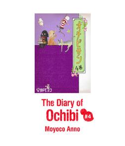 The Diary of Ochibi-san vol.4-電子書籍