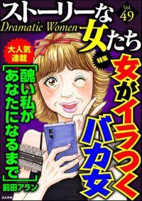 ストーリーな女たち女がイラつくバカ女 Vol.49