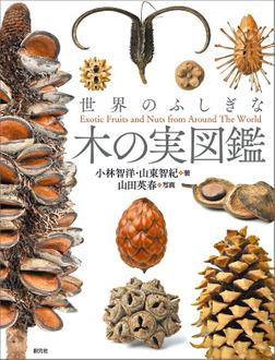 世界のふしぎな木の実図鑑-電子書籍