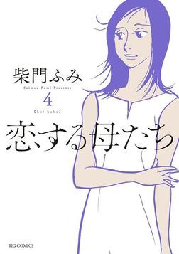 恋する母たち(4)-電子書籍