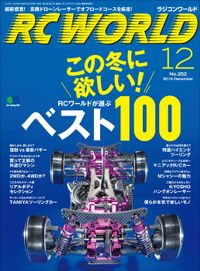 RC WORLD 2016年12月号 No.252