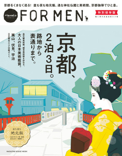 Hanako FOR MEN 特別保存版 京都、2泊3日。路地から表通りまで。-電子書籍