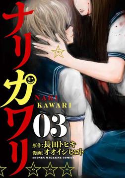 ナリカワリ(3)-電子書籍