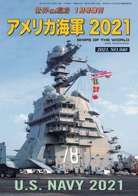 世界の艦船 増刊 第179集 アメリカ海軍2021