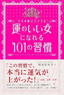 運のいい女になれる 101の習慣-電子書籍