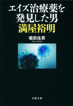 エイズ治療薬を発見した男 満屋裕明-電子書籍